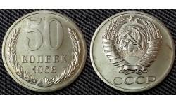 50 копеек СССР 1968 г. состояние №4