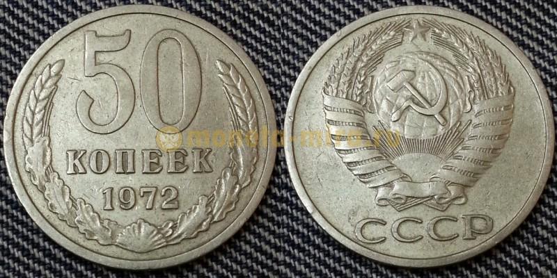 50 копеек СССР 1972 г. состояние №2