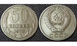 50 копеек СССР 1973 г. состояние №2