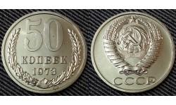 50 копеек СССР 1973 г. состояние №3