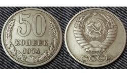 50 копеек СССР 1974 г. состояние №2