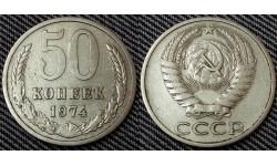 50 копеек СССР 1974 г. состояние №3
