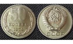 50 копеек СССР 1974 г. состояние №4
