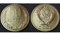 50 копеек СССР 1977 г. состояние №3