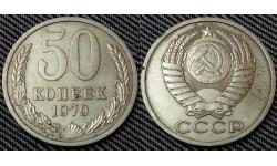 50 копеек СССР 1979 г. состояние №2