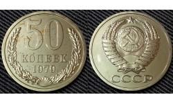 50 копеек СССР 1979 г. состояние №3