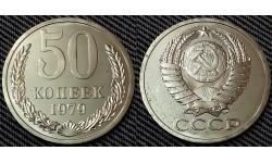 50 копеек СССР 1979 г. состояние №4