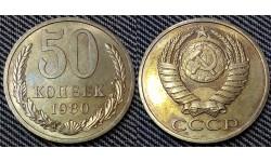 50 копеек СССР 1980 г. состояние №2