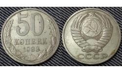 50 копеек СССР 1983 г. состояние №2