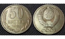 50 копеек СССР 1983 г. состояние №3