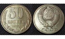 50 копеек СССР 1983 г. состояние №4