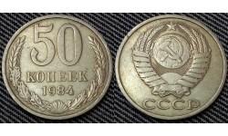 50 копеек СССР 1984 г. состояние №2