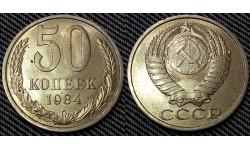 50 копеек СССР 1984 г. состояние №3