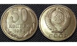 50 копеек СССР 1984 г. состояние №4