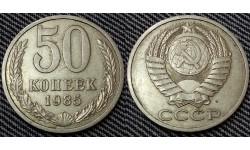 50 копеек СССР 1985 г. состояние №2