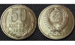 50 копеек СССР 1985 г. состояние №3