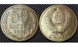 50 копеек СССР 1985 г. состояние №4