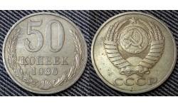 50 копеек СССР 1986 г. состояние №3