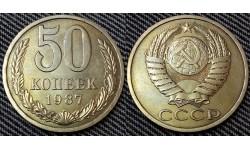 50 копеек СССР 1987 г. состояние №2