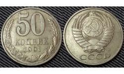 50 копеек СССР 1991 г. ММД, состояние №2