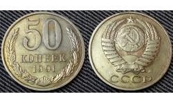 50 копеек СССР 1991 г. ММД, состояние №3