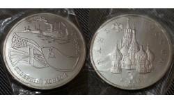 3 рубля 1992 г. Северный конвой. 1941-1945 гг.., в запайке