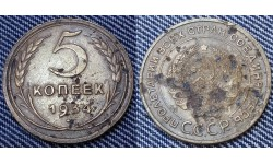 5 копеек СССР 1934 г.