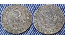 5 копеек СССР 1935 г. Старый герб
