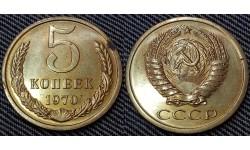 5 копеек СССР 1970 г.
