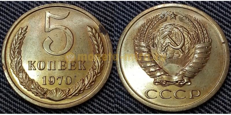 5 копеек СССР 1970 г. №1