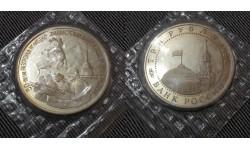 3 рубля 1994 г. 50 лет разгрома фашистов под Ленинградом, в запайке