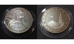 3 рубля 1994 г. Открытие второго фронта, в капсуле