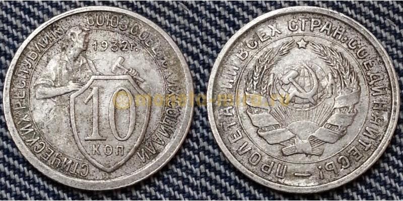 10 копеек СССР 1932 года - мельхиор