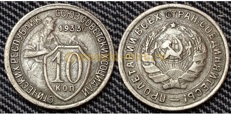 10 копеек СССР 1933 года - мельхиор