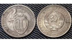 10 копеек СССР 1934 года - мельхиор, №2