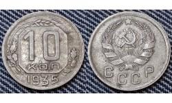 10 копеек СССР 1935 года