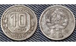 10 копеек СССР 1936 года