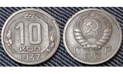 10 копеек СССР 1937 года