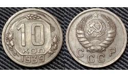10 копеек СССР 1939 года - №1