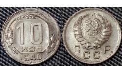 10 копеек СССР 1940 года - №2