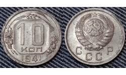10 копеек СССР 1941 года, №2