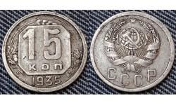 15 копеек СССР 1935 года - мельхиор