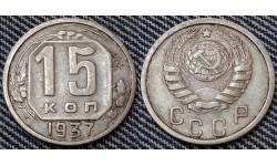 15 копеек СССР 1937 года - мельхиор