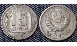 15 копеек СССР 1943 года - мельхиор, №1