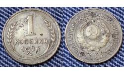 1 копейка СССР 1926 г.