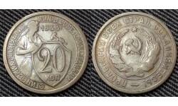 20 копеек СССР 1933 года - мельхиор, №2