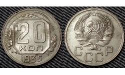 20 копеек СССР 1935 года - мельхиор, №1