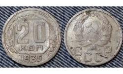20 копеек СССР 1935 года - мельхиор, №2