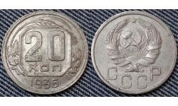 20 копеек СССР 1936 года - мельхиор, №2
