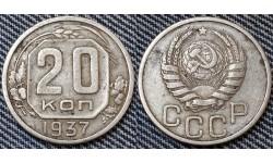 20 копеек СССР 1937 года - мельхиор, №2